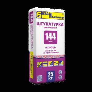 Штукатурка БудМайстер ТИНК-144 короед 2,5 серая (25кг)