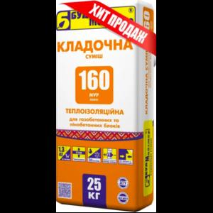 Кладочная смесь для газоблока Будмайстер МУР-160 (25кг)